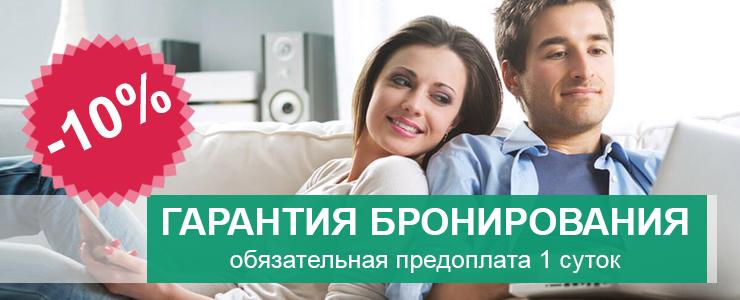 Гарантированное бронирование на официальном сайте гостиницы