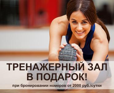 Тренажерный зал в гостинице Волгореченск в подарок при бронировании номеров от 2000 рублей в сутки